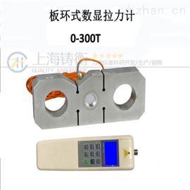 板环式推拉力计_数显板环推拉测试仪300吨