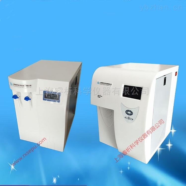 實驗室專用超純水機上海睿析推薦產品超純水儀