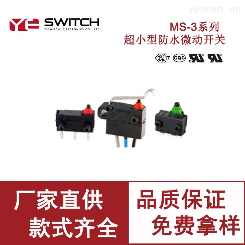 MS-3-東莞悅勢MS-3系列超小型防水微動開關
