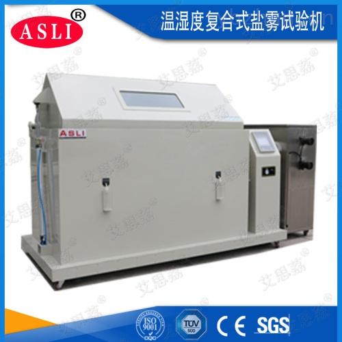 温度/湿度/盐雾复合式试验机