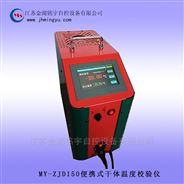 便攜式干體溫度校驗儀458通訊安裝說明