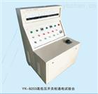 YK-8203系列高低压开关柜通电试验台