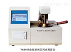 YK-8408全自动闭口闪点测定仪