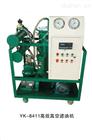 YK-8411系列高效真空滤油机