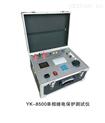 YK-8500單相繼電保護測試儀