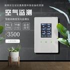 OSEN-LCD200写字楼室内甲醛监测系统环境污染防治