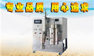 四川喷雾干燥实验机生产厂家