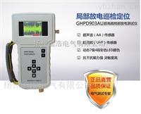 手持式超声波局部放电测试仪