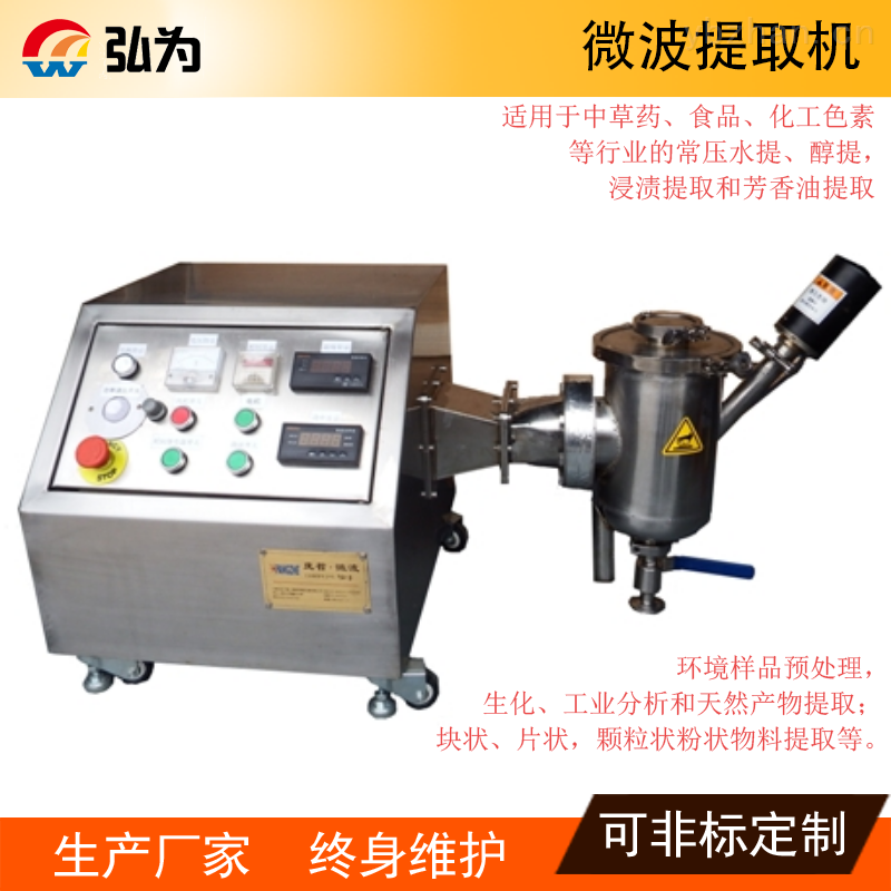 HW-UV102-微波中草药提取机  萃取设备