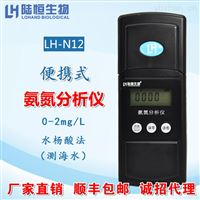 海水氨氮檢測儀