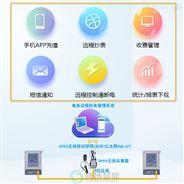 APP交電費系統平臺