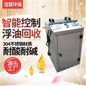 浮油收集器 油水分離器