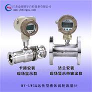MY-LWGQ遠傳型液體渦輪流量計