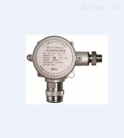華瑞SP1104Plus實時監測有毒有害氣體報警器