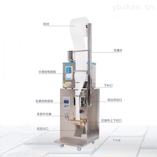 麦片小型半自动包装机