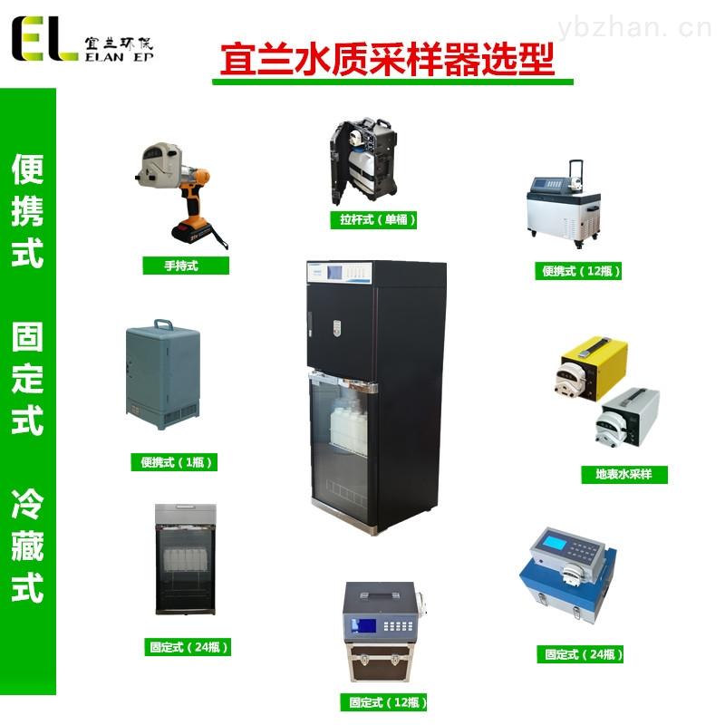 自動采樣器-水質等比例采樣器 冷藏式超標留樣儀
