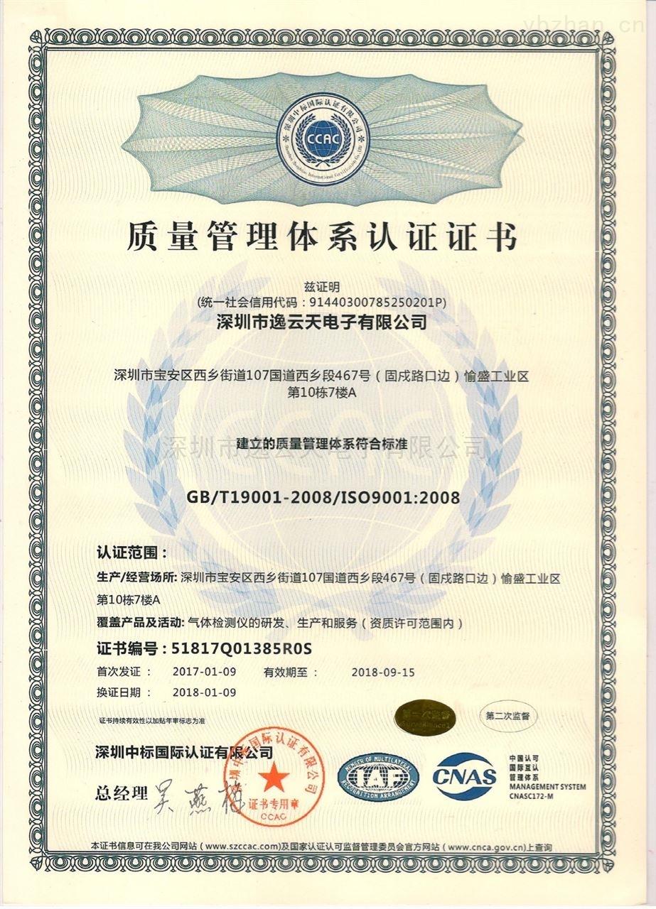 ISO9001质量管理体系认证书