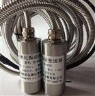 BVM-200B分体式振动变送器