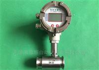 衛生型液體渦輪流量計
