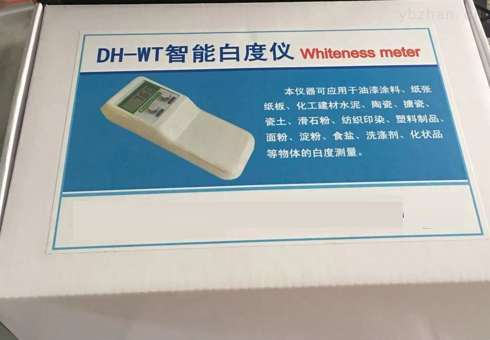 DH-WT白度計白度測量儀白度儀器白度分析