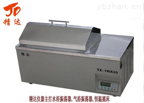 TS-110DW-冷冻水浴恒温振荡器