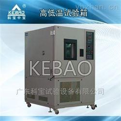 優質80L高低溫試驗箱