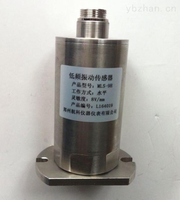 ZHS-9/ZHV-9一体化超低频振动位移传感器