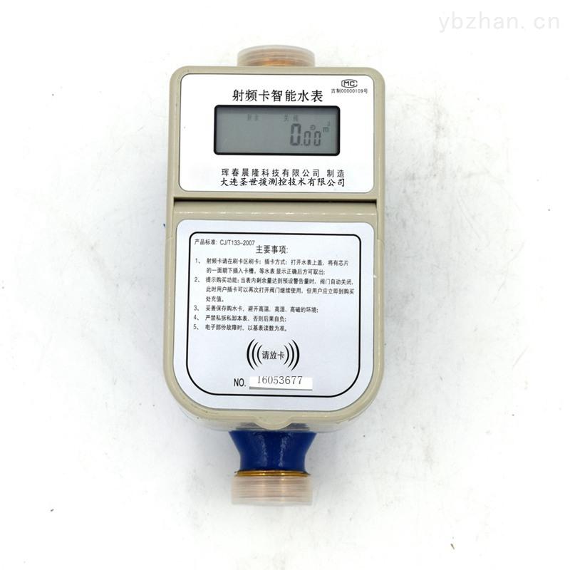 T3-1-插卡式預付費水表