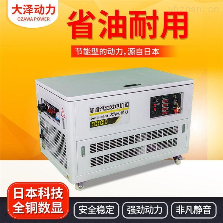 220V10千瓦静音汽油发电机