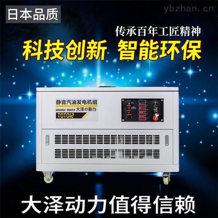 12千瓦水冷汽油发电机组厂家