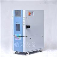 SMB-22PF智能型22L恒温恒湿试验箱高低温湿热试验仓