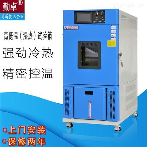 小型高低温试验箱-40-150度可自动控温箱