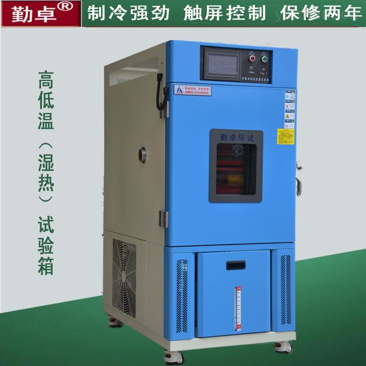 高低温温湿度气候箱厂家直销恒温水浴
