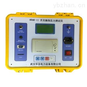优质HDGK-III-河北省高压隔离开关触指压力测试仪价格