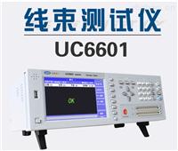 UC6601-128P洗車機線束測試儀