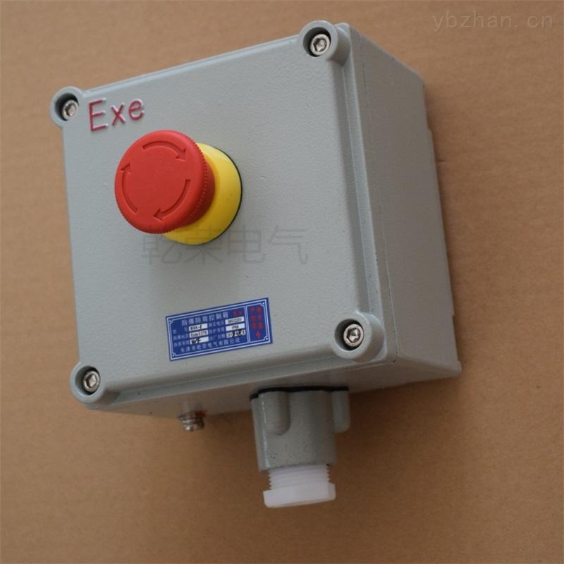 铝合金材质防爆按钮盒 防水按钮端子盒