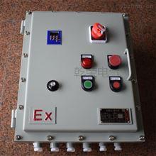 BXMD防爆变频器箱厂家 PLC防爆变频控制箱