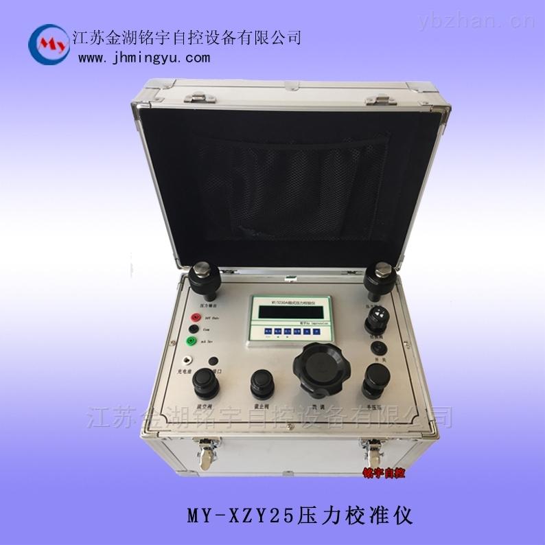 壓力校准儀-內置標准校驗銘宇自控穩定可靠