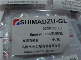 岛津Shimadzu石墨管206-69984-02耗材现货