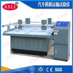 AS-100颠簸测试台模拟运输台