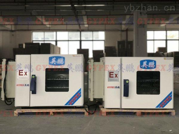 BYP-136GX-東莞油漆廠防爆干燥箱BYP-136GX