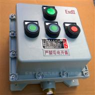 防爆型按钮箱