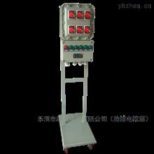 BXMD手推移动式防爆配电箱一台起订
