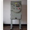 全自动反应釜防爆变频控制柜