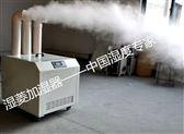 武漢加濕機,工業車間大功率超聲波加濕器