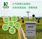 OSEN-AQM九江大气环境网格化微型空气实时在线监测站