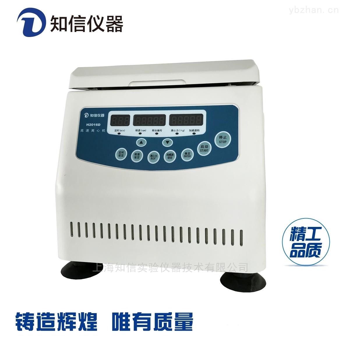 上海知信臺式高速離心機