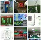 OSEN-6C肇慶廣州安裝CPA.CCEP認證揚塵聯網監測公司