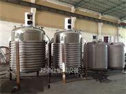 供应河北外盘管反应釜 丙烯酸乳液生产设备