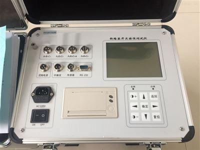 XM-GKC高压开关断路器测试仪